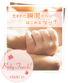 【Baby Touch】生まれた瞬間からはじめるタッチ