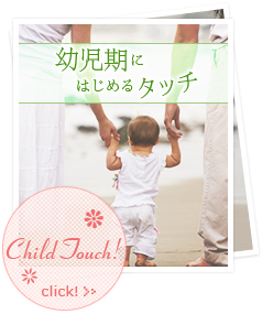 【Child Touch】幼児期にはじめるタッチ